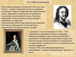 Переломным периодом в истории России стала эпоха Петра I – первого императора Ро