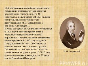 XIXвек занимает важнейшее положение в содержании имперского этапа развития росс