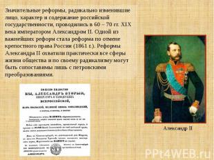 Значительные реформы, радикально изменившие лицо, характер и содержание российск