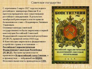 С отречением 3 марта 1917 года последнего российского императора Николая II от п