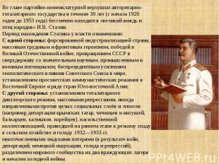 Во главе партийно-номенклатурной верхушки авторитарно-тоталитарного государства