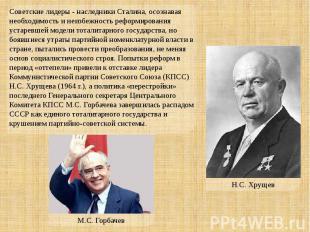 Советские лидеры - наследники Сталина, осознавая необходимость и неизбежность ре