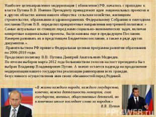 Наиболее целенаправленно модернизация ( обновление) РФ, началось с приходом к вл