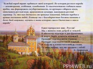 """""""Каждый народ вправе гордиться своей историей. Но история русского народа — непо"""