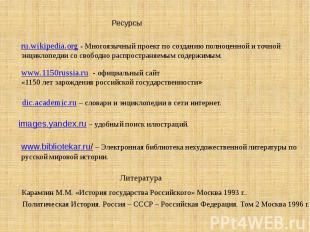 ru.wikipedia.org - Многоязычный проект по созданию полноценной и точной энциклоп