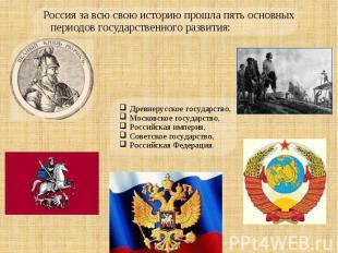 Россия за всю свою историю прошла пять основных периодов государственного развит