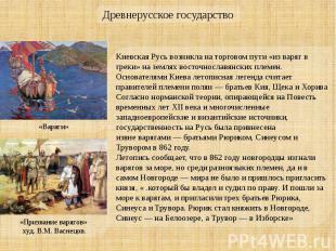 Киевская Русь возникла на торговомпути «из варяг в греки» на землях восточносла