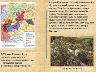 В первой половине XIII века наметившийся объединительный процесс на северо-восто