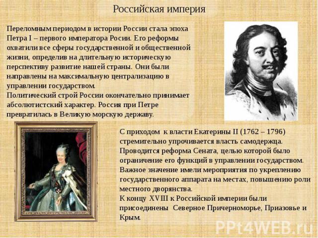 Переломным периодом в истории России стала эпоха Петра I – первого императора Росии. Его реформы охватили все сферы государственной и общественной жизни, определив на длительную историческую перспективу развитие нашей страны. Они были направлены на …