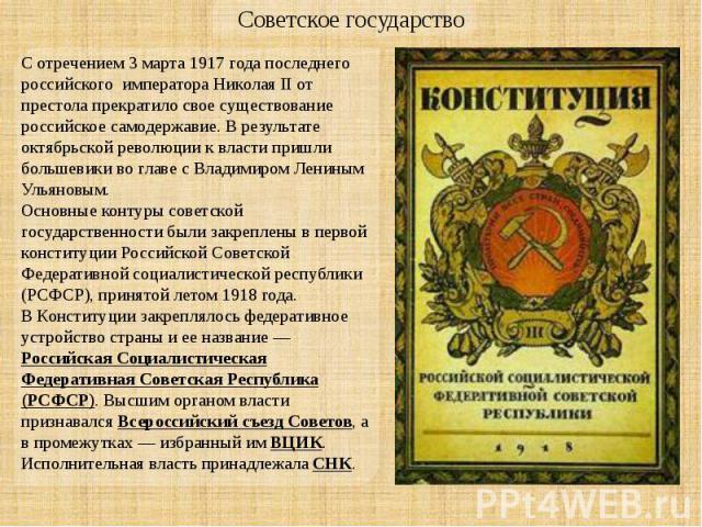 С отречением 3 марта 1917 года последнего российского императора Николая II от престола прекратило свое существование российское самодержавие. В результате октябрьской революции к власти пришли большевики во главе с Владимиром Лениным Ульяновым. Осн…