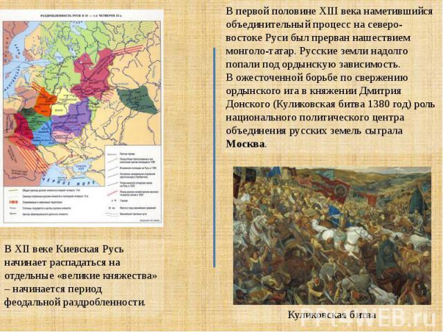 В первой половине XIII века наметившийся объединительный процесс на северо-востоке Руси был прерван нашествием монголо-татар. Русские земли надолго попали под ордынскую зависимость. В ожесточенной борьбе по свержению ордынского ига в княжении Дмитри…
