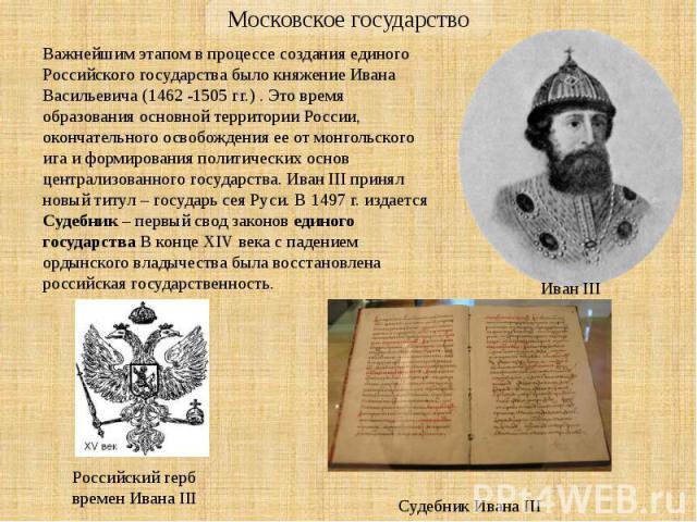 Важнейшим этапом в процессе создания единого Российского государства было княжениеИвана Васильевича(1462-1505гг.) . Это время образования основной территории России, окончательного освобождения ее от монгольского ига и формирования политических …