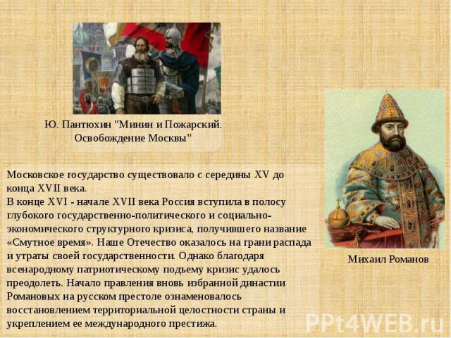 Ю. Пантюхин