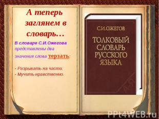 А теперь заглянем в словарь… В словаре С.И.Ожегова представлены двазначения слов