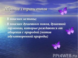 - В поисках истины;- В поисках душевного покоя, душевной гармонии, которые рожда