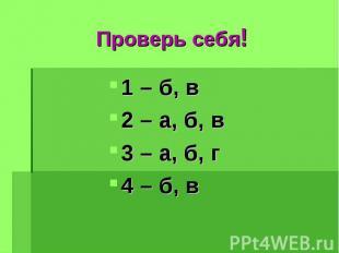 Проверь себя!1 – б, в2 – а, б, в3 – а, б, г4 – б, в