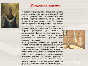 У каждого новорожденного казака или казачки, помимо кровных отца да матери, были