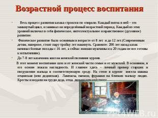 Возрастной процесс воспитания Весь процесс развития казака строился по спирали.