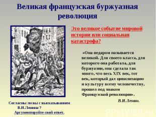 Великая французская буржуазная революция Это великое событие мировой истории или
