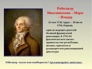 Робеспьер Максимилиан – Мари – Изидор (6 мая 1758, Аррас – 28 июля 1794, Париж),