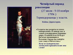 Четвёртый период революции (27 июля - 9-10 ноября 1799г.)Термидорианцы у власти.