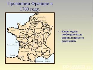 Провинции Франции в 1789 году. Какие задачи необходимо было решить в процессе ре