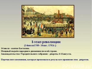 I-этап революции(14июля1789- 10авг. 1792г.) 14 июля - взятие Бастилии.Мощный под