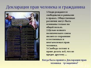 Декларация прав человека и гражданина 1Люди рождаются свободными и равными в пра