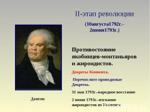II-этап революции(10августа1792г.- 2июня1793г.)Противостояние якобинцев-монтанья
