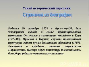 Узнай исторический персонаж Страничка из биографии Родился 26 октября 1759 в Арс