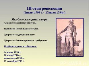 III-этап революции(2июня 1793 г.- 27июля 1794г.) Аграрное законодательство.Приня