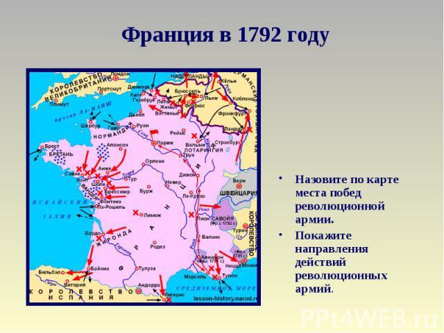 Франция в 1792 году Назовите по карте места побед революционной армии.Покажите направления действий революционных армий.