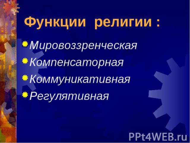 МировоззренческаяКомпенсаторнаяКоммуникативнаяРегулятивная