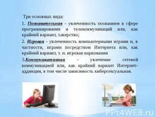 Три основных вида:1. Познавательная - увлеченность познанием в сфере программиро