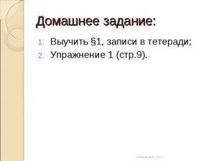 Выучить §1, записи в тетеради;Упражнение 1 (стр.9).