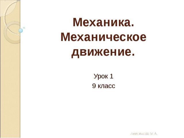 Механика. Механическое движение Урок 19 класс