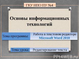 Основы информационных технологий Работа в текстовом редакторе Microsoft Word 201