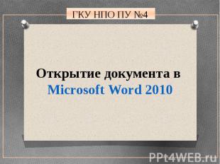 Открытие документа в Microsoft Word 2010