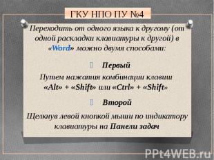 Переходить от одного языка к другому (от одной раскладки клавиатуры к другой) в