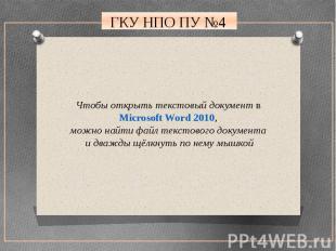 Чтобы открыть текстовый документ в Microsoft Word 2010, можно найти файл текстов