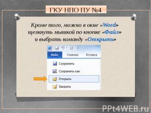 Кроме того, можно в окне «Word» щелкнуть мышкой по кнопке «Файл» и выбрать коман