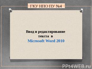 Ввод и редактирование текста в Microsoft Word 2010