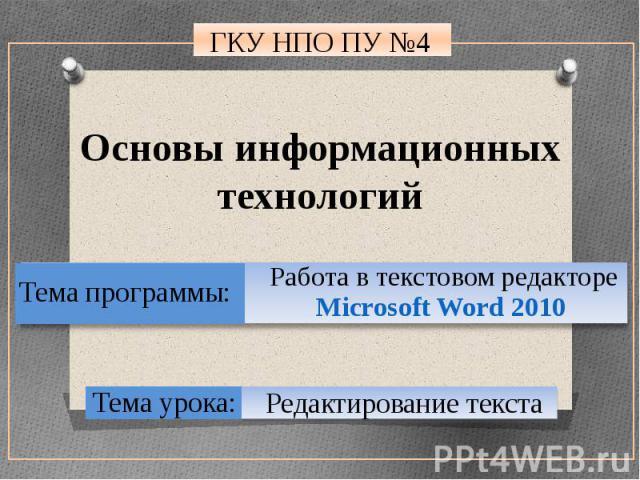 Основы информационных технологий Работа в текстовом редакторе Microsoft Word 2010 Тема программы: