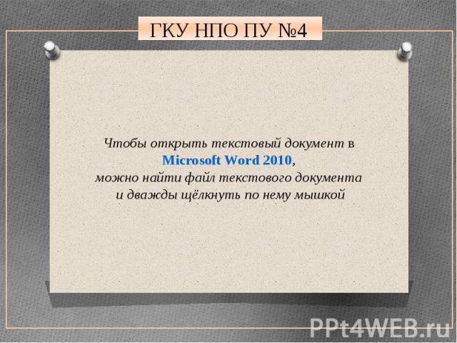 Чтобы открыть текстовый документ в Microsoft Word 2010, можно найти файл текстового документа и дважды щёлкнуть по нему мышкой
