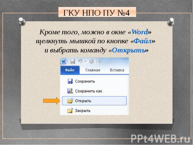 Кроме того, можно в окне «Word» щелкнуть мышкой по кнопке «Файл» и выбрать команду «Открыть»