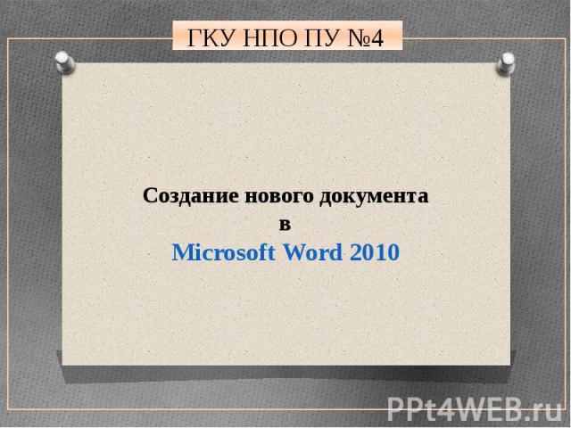 Создание нового документа в Microsoft Word 2010