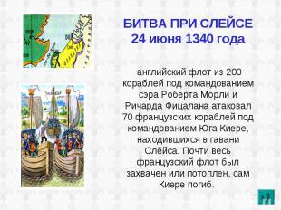 БИТВА ПРИ СЛЕЙСЕ24 июня 1340 года английский флот из 200 кораблей под командован