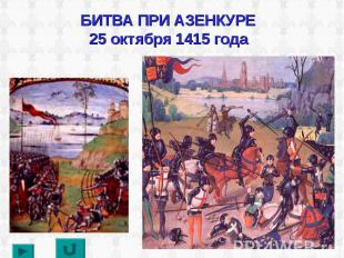 БИТВА ПРИ АЗЕНКУРЕ25 октября 1415 года