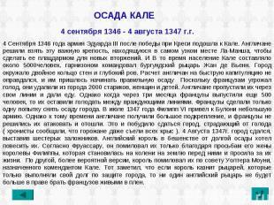 ОСАДА КАЛЕ 4 сентября 1346 - 4 августа 1347 г.г. 4 Сентября 1346 года армия Эдуа
