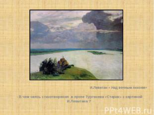 И.Левитан « Над вечным покоем»- В чем связь стихотворения в прозе Тургенева «Ста